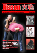 Jissen Issue No. 1